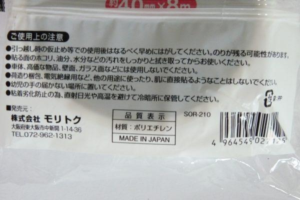 百均浪漫◆モリトク 仮止め用 養生テープ 白。株式会社 モリトク。