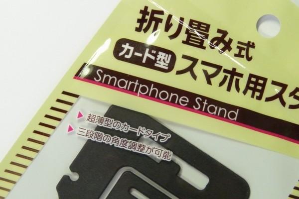 カードサイズの折り畳み式スマートフォン用スタンド。財布の中にもすっきり収納。 @100均 ワッツ