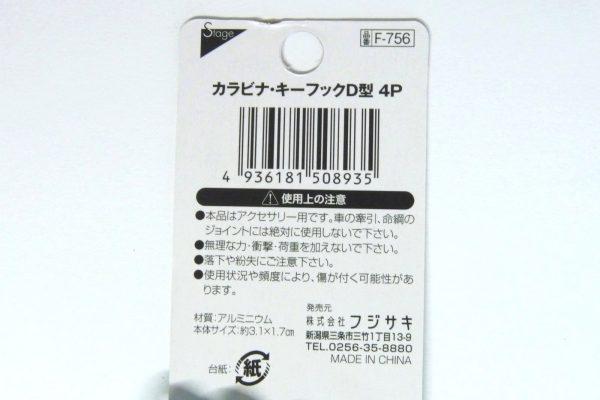 百均浪漫◆フジサキ カラビナ キーフックD型 4P。