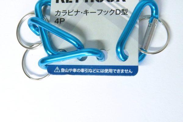 百均浪漫◆フジサキ カラビナ キーフックD型 4P。注意書き。