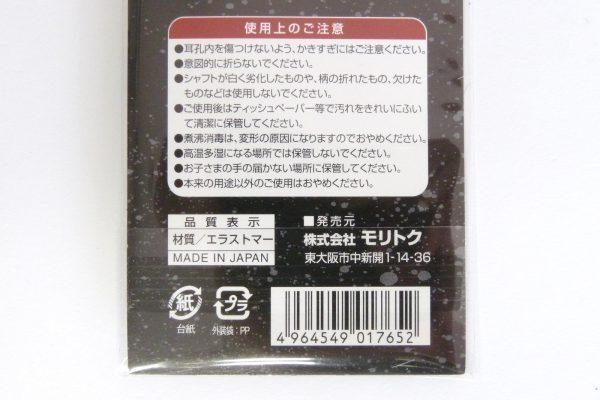 百均浪漫◆モリトク エラストマー黒耳かき。パッケージ裏側写真。使用上のご注意。