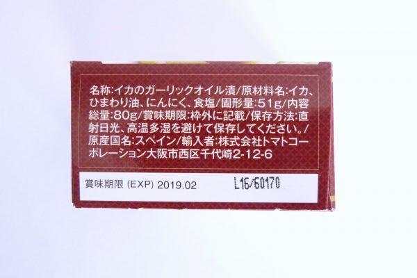 百均浪漫◆イトマトコーポレーション・カのガーリックオイル漬。パッケージ詳細写真。