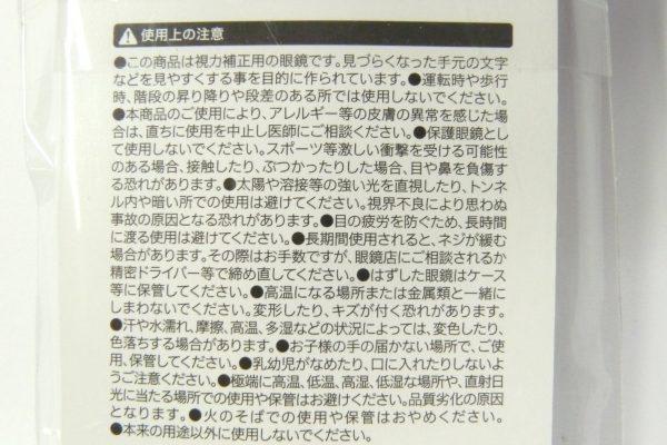 百均浪漫◆ブルーライト40%カット。PC老眼鏡。パッケージ裏側詳細写真。