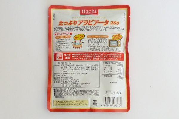 百均浪漫◆ハチ食品 スパゲッティソース たっぷりアラビアータ 260g。パッケージ裏側写真。
