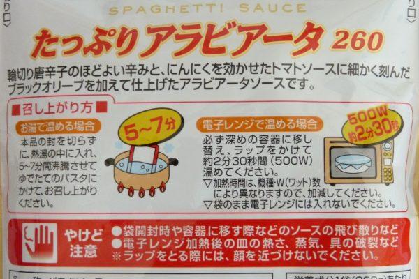 百均浪漫◆ハチ食品 スパゲッティソース たっぷりアラビアータ 260g。パッケージ裏側詳細写真。