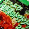 百均浪漫◆ハチ食品のスパゲッティソース たっぷり彩り野菜のトマトソース 260g。