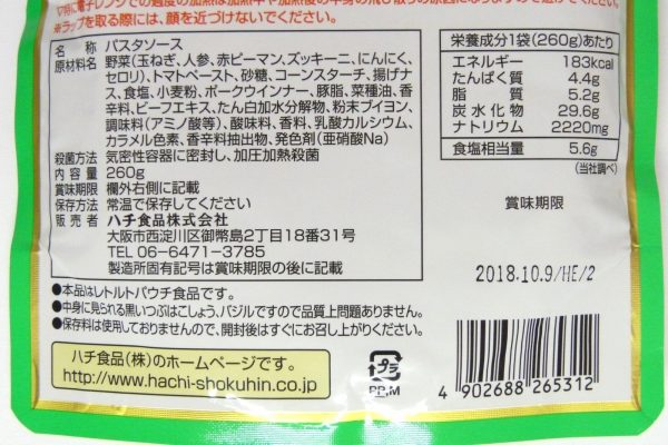 百均浪漫◆ハチ食品のスパゲッティソース たっぷり彩り野菜のトマトソース 260g。パッケージ裏側詳細写真。