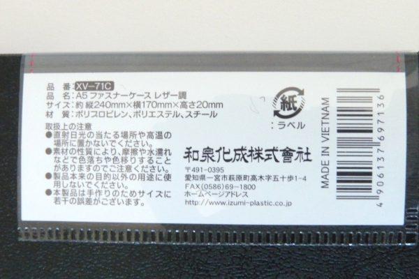 百均浪漫◆和泉化成 A5ファスナーケース レザー調 XV-71C。製品情報表示。