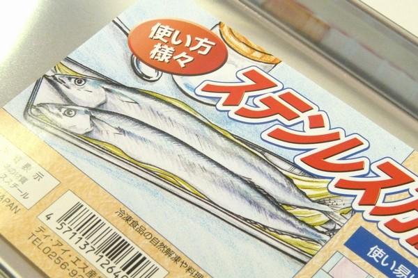 日本製!ロングサイズでスパゲティも入って色々便利なステンレス製バット @100均 レモン