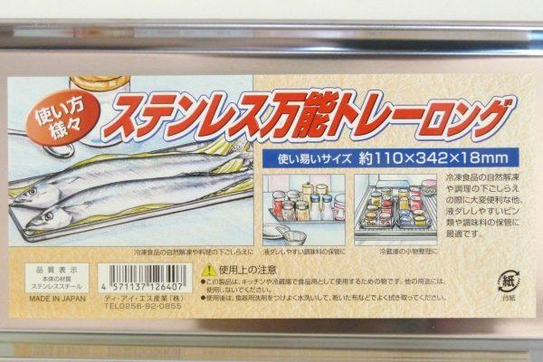 百均浪漫◆ステンレス製トレイ ロング約34cm。商品説明。