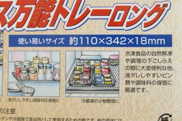 百均浪漫◆ステンレス製トレイ ロング約34cm。商品説明。イラストなかなかの味わい。