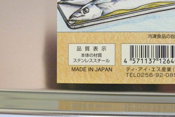 百均浪漫◆ステンレス製トレイ ロング約34cm。商品説明。日本製。