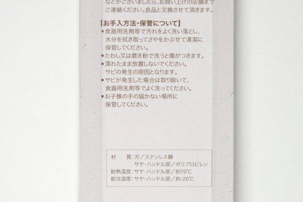 百均浪漫◆エコー金属 さや付きフルーツナイフ。パッケージ裏側写真。