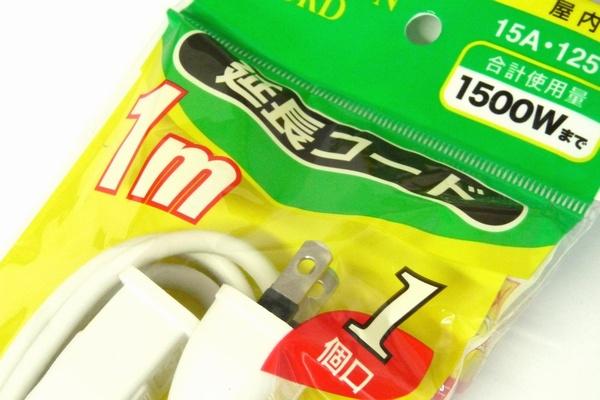 ちょっとした電源の延長に便利、延長コード 1m 1個口 @100均 レモン