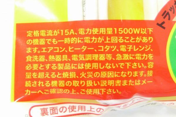 百均浪漫◆延長コード 1m 合計使用量 1500Wまで。パッケージ表側写真。