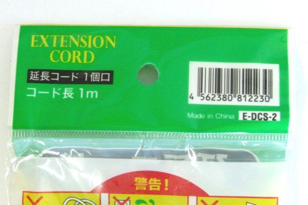 百均浪漫◆延長コード 1m 合計使用量 1500Wまで。パッケージ裏側写真。