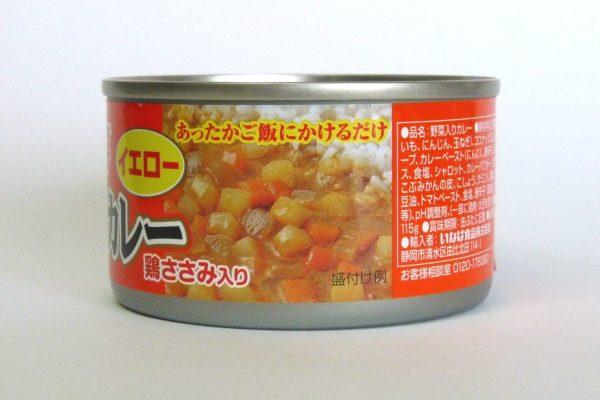 百均浪漫◆いなば 野菜とタイカレー 鶏ささみ入り。缶調理例写真。
