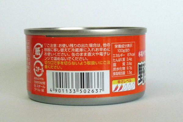 百均浪漫◆いなば 野菜とタイカレー 鶏ささみ入り。栄養成分表示写真。