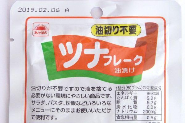 百均浪漫◆マルハニチロ あけぼのツナフレーク パウチ。商品ポイント。