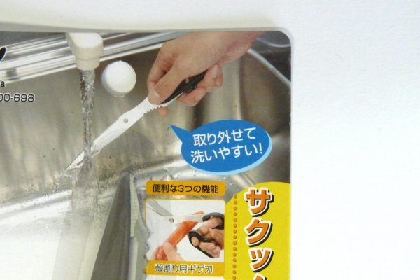 百均浪漫◆分解できるキッチンばさみ。分解して洗える。
