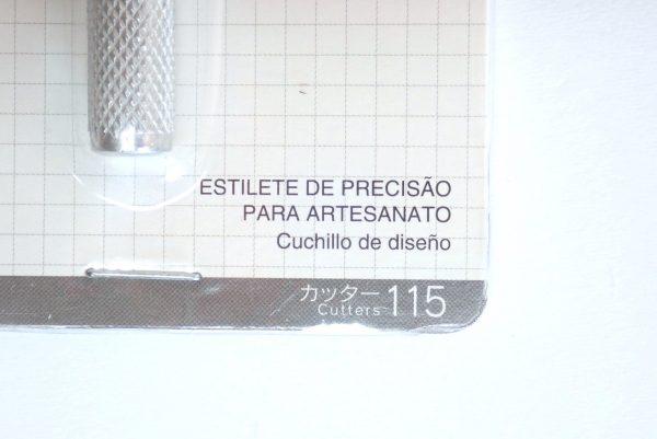 百均浪漫◆ダイソー デザインナイフ115。パッケージ表側写真。