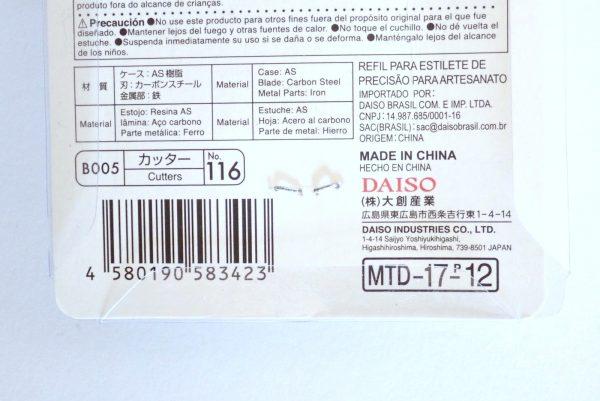 百均浪漫◆ダイソー デザインナイフ用替刃116。パッケージ裏側写真。