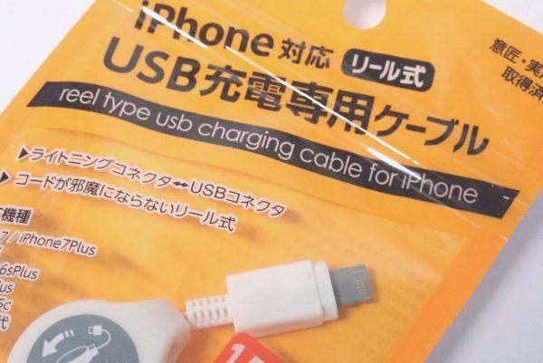 百均浪漫◆E Core iPhone専用リール式USB充電専用ケーブル。