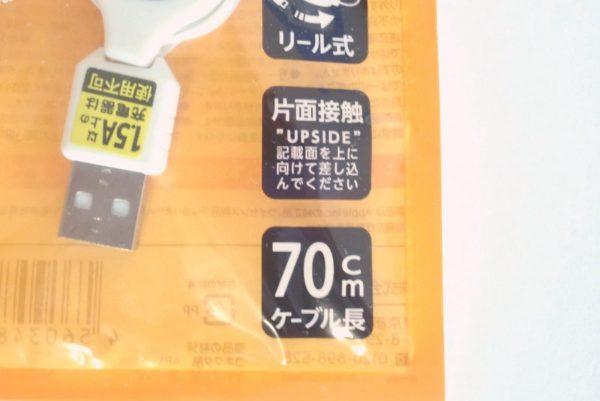 百均浪漫◆E Core iPhone専用リール式USB充電専用ケーブル。パッケージ表側写真。