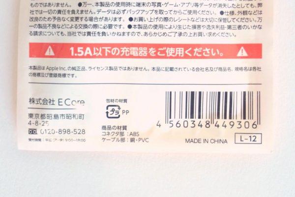 百均浪漫◆E Core iPhone専用リール式USB充電専用ケーブル。パッケージ裏側写真。