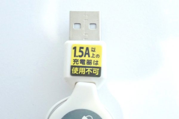百均浪漫◆E Core iPhone専用リール式USB充電専用ケーブル。USBコネクタ部分。