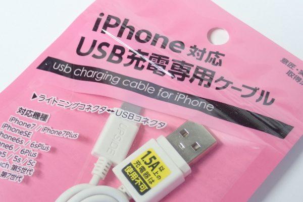 百均浪漫◆E Core iPhone対応USB充電専用ケーブル。