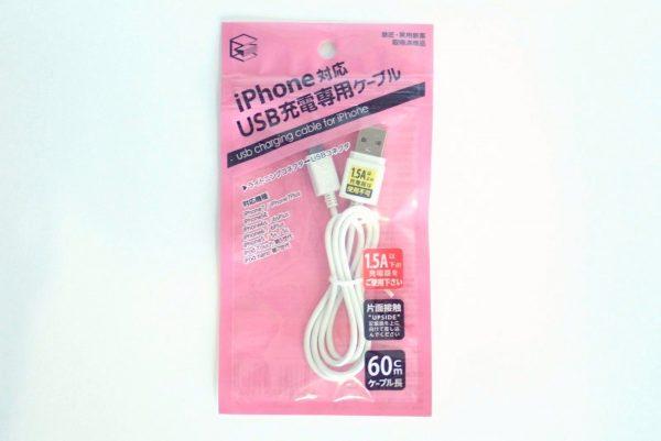 百均浪漫◆E Core iPhone対応USB充電専用ケーブル。詳細写真。パッケージ表側写真。