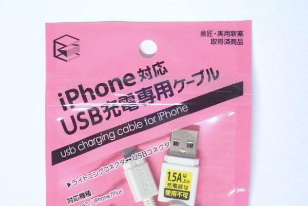 百均浪漫◆E Core iPhone対応USB充電専用ケーブル。詳細写真。パッケージ表側詳細写真。