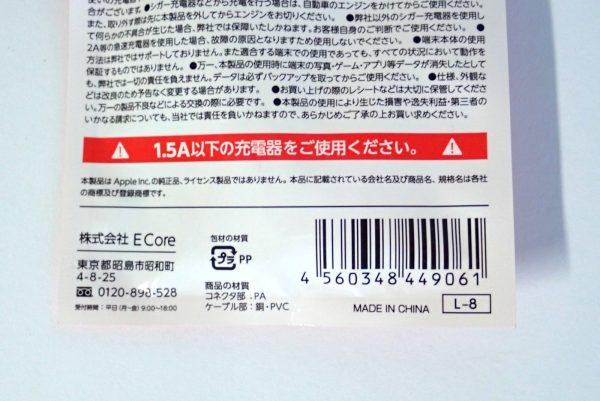 百均浪漫◆E Core iPhone対応USB充電専用ケーブル。パッケージ裏側写真。