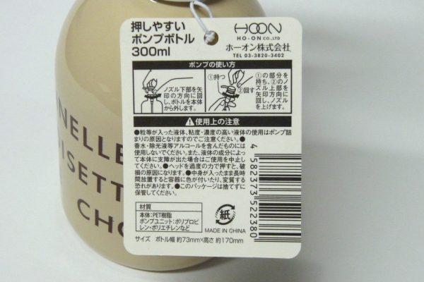 百均浪漫◆ヘッドが大きくて押しやすいポンプボトル。商品タグ裏側写真。