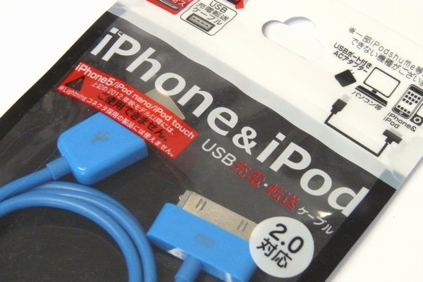 iPhone4s以前用充電・転送USBケーブル、我が家ではまだまだ現役 @100均 ワッツ