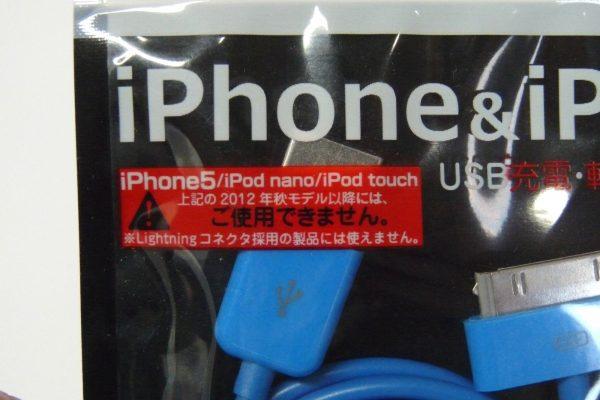 百均浪漫◆iPhone&iPod用充電・転送USBケーブル50cm。対応機種。