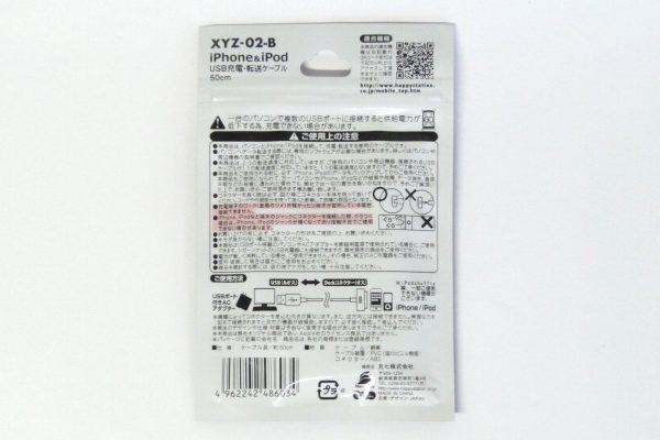 百均浪漫◆iPhone&iPod用充電・転送USBケーブル50cm。パッケージ裏側。