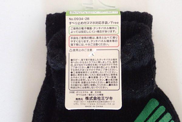 百均浪漫◆すべり止め付きスマホ操作可能な手袋。タグの裏側。
