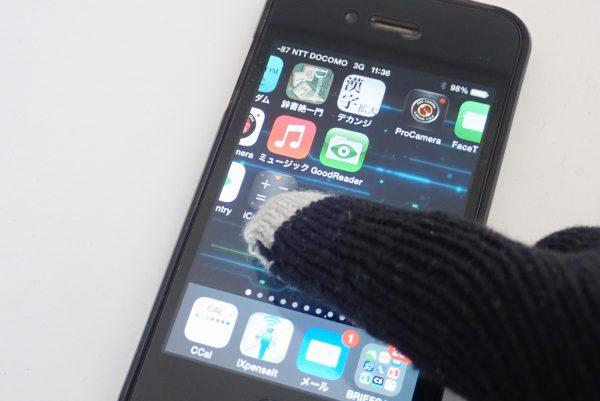 百均浪漫◆すべり止め付きスマホ操作可能な手袋。iPhoneもばっちり反応。