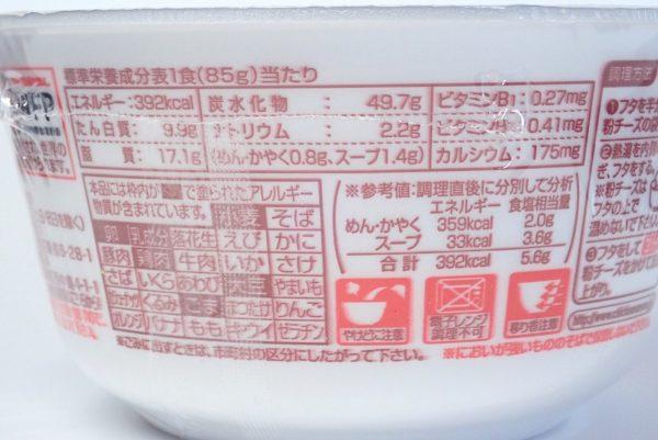 百均浪漫◆日清チキンラーメン トリプルチーズ。側面写真。標準栄養成分表、アレルギー物質情報。