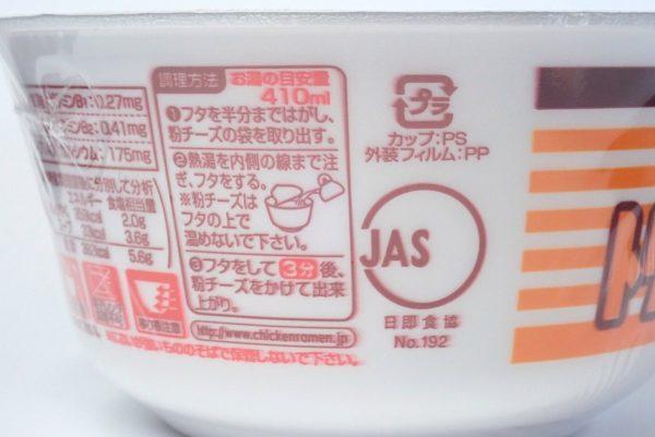 百均浪漫◆日清チキンラーメン トリプルチーズ。側面写真。調理方法。