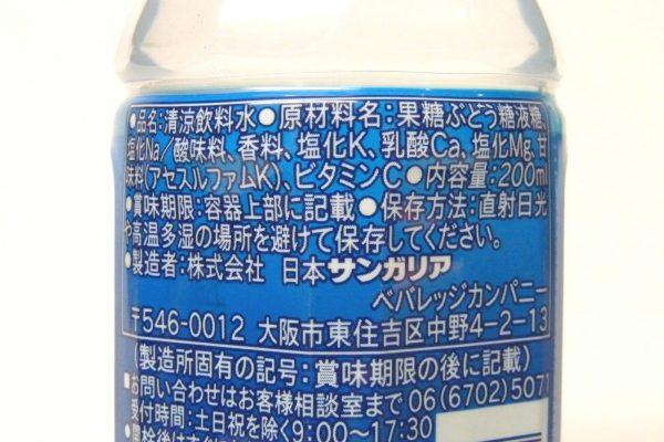 百均浪漫◆サンガリア アイソトニックウォーター 200mlペットボトル。原材料名などの商品情報表示。