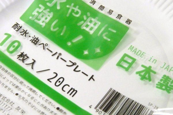 百均浪漫◆友栄 日本製 耐水・油ペーパープレート 20cm 10枚入り。