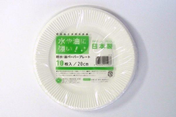 百均浪漫◆友栄 日本製 耐水・油ペーパープレート 20cm 10枚入り。パッケージ表側写真。