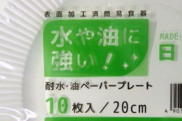 百均浪漫◆友栄 日本製 耐水・油ペーパープレート 20cm 10枚入り。パッケージ表側拡大写真。