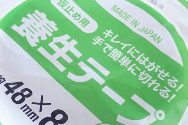 日本製!ちょっと使うのに便利、養生テープ(白) 48mm × 8m @100均 レモン