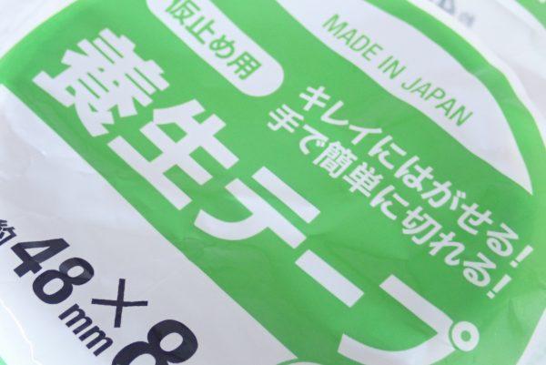 百均浪漫◆CS養生テープ(白) 48mm × 8m。