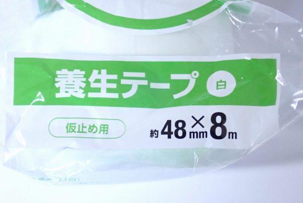 百均浪漫◆CS養生テープ(白) 48mm × 8m。パッケージ表側詳細写真。