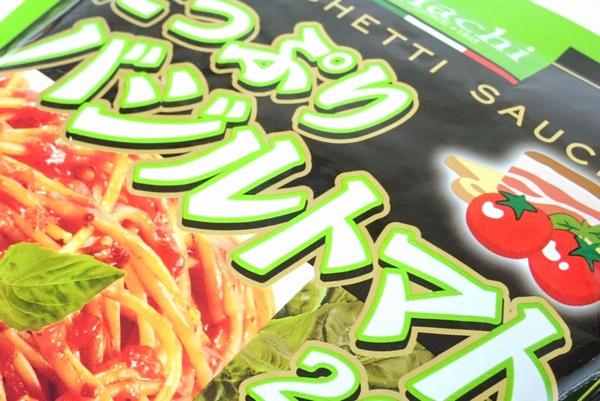 完熟トマト使用。ハチ食品 スパゲッティソース たっぷりバジルトマト 260g @100均 レモン